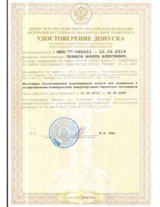 Международная лицензия