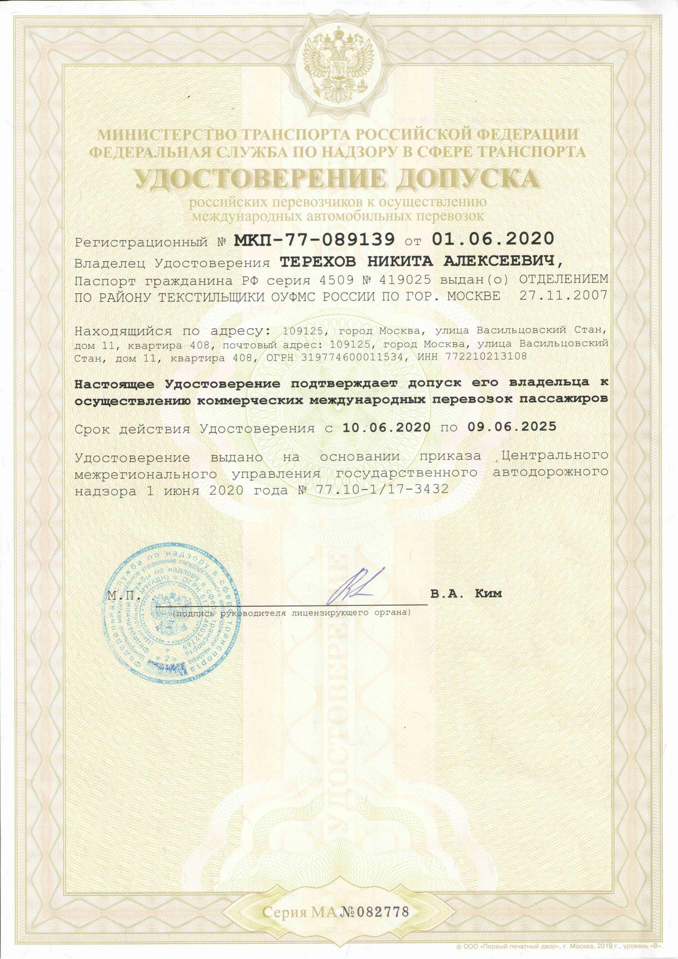 Лицензия на осуществление<br /> перевозок вторая
